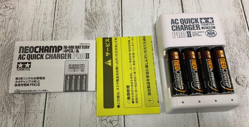 タミヤミニ四駆 充電器 単3形ニッケル水素電池ネオチャンプ(4本)と急速充電器PRO II レビュー