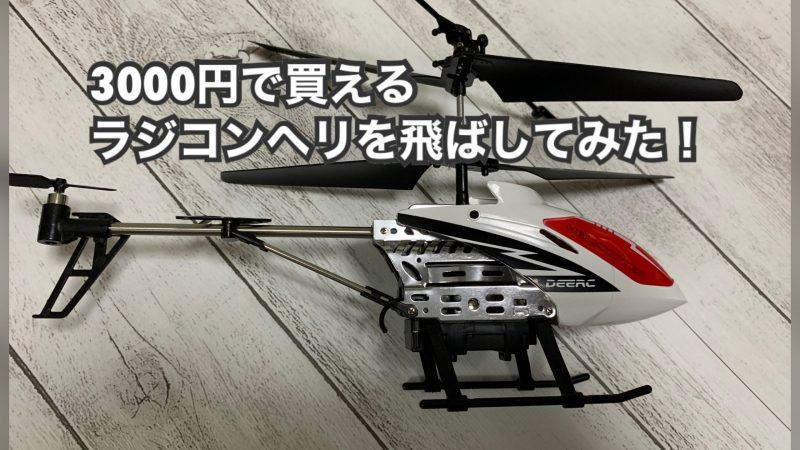 DEERC ラジコンヘリコプター  DE51 レビュー